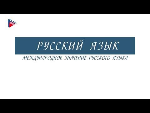 Видеоурок русского языка 9 класс международное значение языка