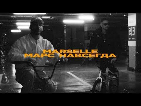 Marselle - Марс навсегда