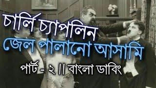 চার্লি চ্যাপলিন এখন জেল পালানো আসামি || Part-2 || Charlie Chaplin Bangla Dubbing || বাংলা ডাবিং