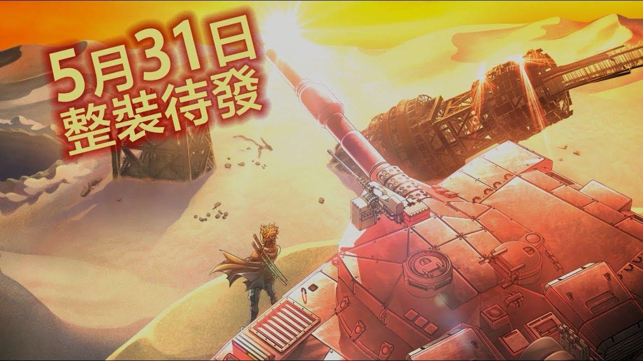 PS4 / PS Vita『坦克戰記 異傳 -末日餘生-』宣傳影片 - YouTube