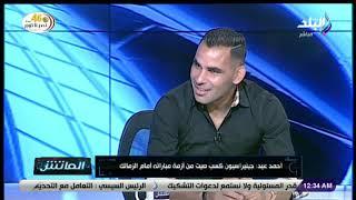 أحمد عيد عبدالملك: تمنى خسارة الأهلى بإفريقيا ليس له علاقة بالوطنية