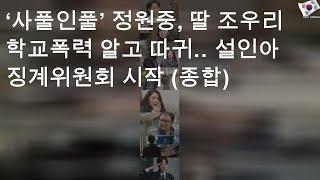 '사풀인풀' 정원중, 딸 조우리 학교폭력 알고 따귀‥ 설인아 징계위원회 시작 (종합)