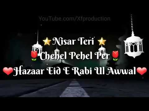 Rabiul Awal Ka Chand Mubarak Ho