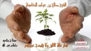 الشيخ صالح المغامسي # استر على الخلق ولا تفضح عيوبهم # مقطع ستعيده اكثر من مرة