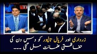 Faryal Talpur and Asif Zardari granted protective bail of 10 days