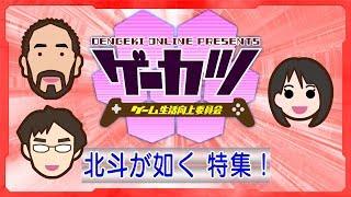 【ゲーカツ】PS4『北斗が如く』の新たな世紀末救世主伝説を体験!#31
