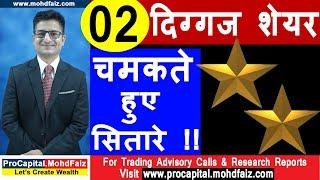 02 दिग्गज शेयर चमकते हुए सितारे | share market in hindi | stock market in hindi