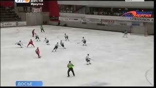 Иркутская «Байкал Энергия» вновь сыграет в самом престижном клубном турнире по хоккею с мячом