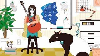 TOKOTOKO(西沢さんP)また同じ夢を見てる