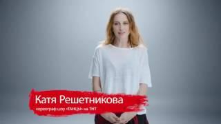 """Довай Танцуй! КАТЯ РЕШЕТНИКОВА """"Клубные Танцы"""" Урок 1"""