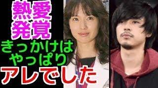 【緊急速報】戸田恵梨香&成田凌が熱愛!「コード・ブルー」共演の二人...