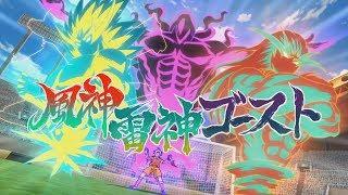Inazuma Eleven Orion「amv」- Inazuma Japan Vs Shining Satans  End Of Match