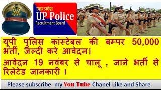 UP Police Constable Recruitment 2018-2019 - पुलिस भर्ती 50000 पदों पर उत्तर प्रदेश में I