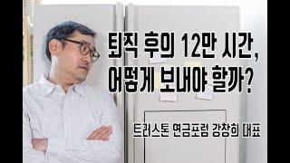 #3 강창희 대표의 행복100세 3편 (퇴직 후의 12만 시간, 어떻게 보내야 할까?)