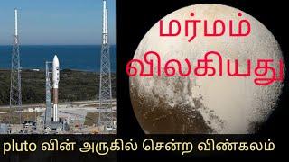 pluto வின் மர்மம் விலகியது   |  Mystery of Pluto