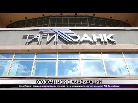 Банк России решил приостановить процесс по ликвидации юридического лица АО «Тагилбанк»