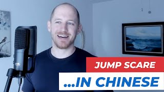 JUMP SCARES in Chinese. 吓死我了!