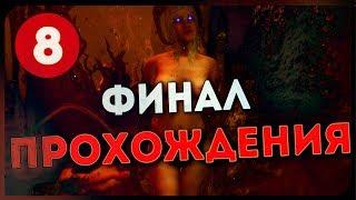 ФИНАЛ Agony #8 ● ПОЛНЫЙ АДОВЫЙ П****Ц!!! [18+]