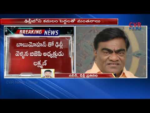 TRS Leader Babu Mohan Likely To Join BJP | CVR NEWS