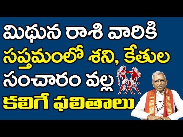 Mithuna Rashi Phalithalu | 05-05-2019 to 11-05-2019 | మిథున రాశి వారఫలం