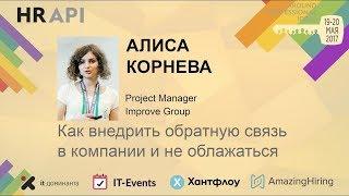 Алиса Корнева: 'Как внедрить обратную связь в компании и не облажаться'