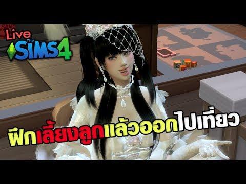 🔴Live The sims 4 ดึกๆไม่หลับไม่นอนมานั่งดูคนเลี้ยงเด็ก!