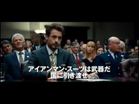 Iron Man 2 Japanese Theatrical Trailer