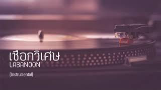 เชือกวิเศษ | LABANOON [Instrumental][Backingtrack]