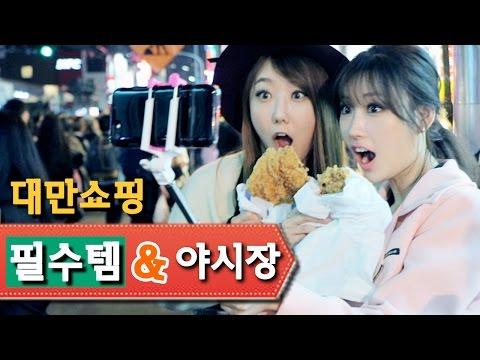 [Jessica X RISABAE]#2 대만 화장품 쇼핑 & 꼭 가볼 야시장 Taiwan Travel Night Market & Shopping | 디바제시카