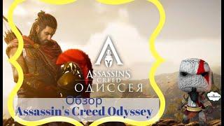 Ассасин Крид Одисей Обзор Assassin's Creed Odyssey