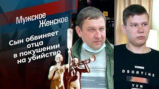 Семья Диких. Мужское / Женское. Выпуск от 25.03.2021