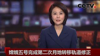 嫦娥五号完成第二次月地转移轨道修正 |《中国新闻》CCTV中文国际 - YouTube