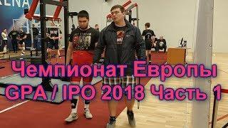Чемпионат Европы GPA/IPO 2018 Часть: 1