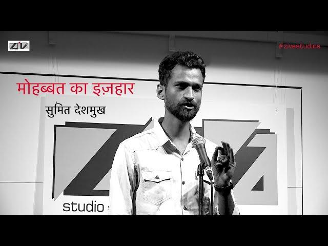 मोहब्बत का इज़हार by Sumit Deshmukh | Love | Mohabbat | Hindi Kavita