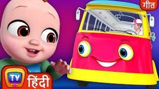 बस के पहिए गाना (Baby Starts Crying) - Hindi Rhymes For Children - ChuChuTV