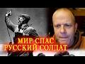 Американский Профессор Мир спас русский солдат Артём Гришанов mp3