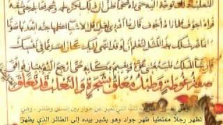 مخطوطة كليلة ودمنة