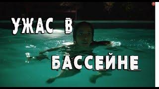 Ночные купания УЖАСЫ короткометражка