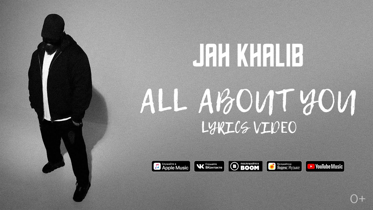 Jah Khalib — All about you  | Премьера Lyric Video