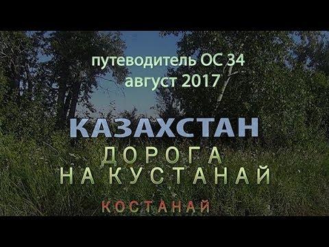 Дорога на Кустанай. Путеводитель ОС 34.