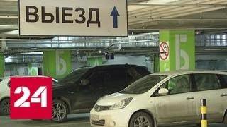 Вымогатели начали подкидывать автомобилистам пакетики с белым веществом - Россия 24