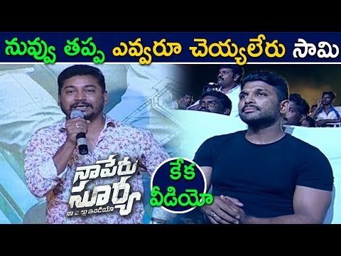 Lagadapati Sridhar SUPER WORDS about Allu Arjun @ Naa Peru Surya Naa Illu India Audio Launch 2018