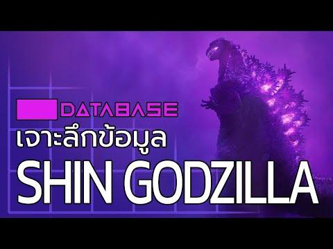เจาะลึกข้อมูล SHIN GODZILLA [Shin Godzilla] Database ชิน ก็อตซิลล่า