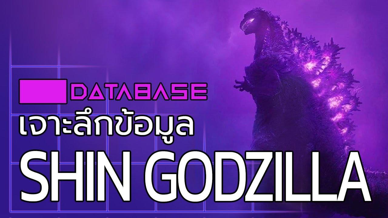 เจาะลึกข้อมูล SHIN GODZILLA [Shin Godzilla] Database