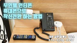 모텔 무인텔 인터폰을 휴대폰으로  전화 받는 방법