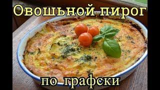 Овощной пирог из моркови и кабачков. (Графский водоворот) самый простой рецепт!