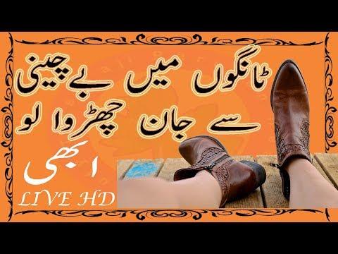 Tang Mai Bechani Ka Ilaj - Foot Disturb Or Any Problem Just Used This Treatment Fast Easy Prob Solve