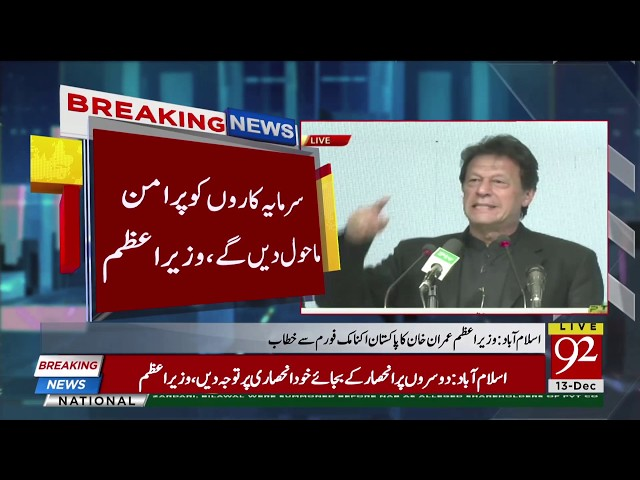 PM Imran Khan addresses a gathering in Islamabad | 13 Dec 2018 | 92NewsHD