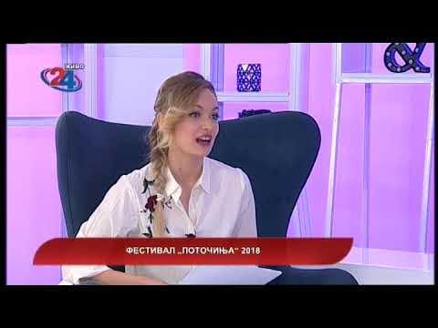 """Македонија денес - Фестивал """"Поточиња"""" 2018"""
