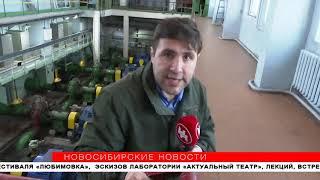 Паводок и коронавирус не повлияют на питьевую воду в Новосибирске